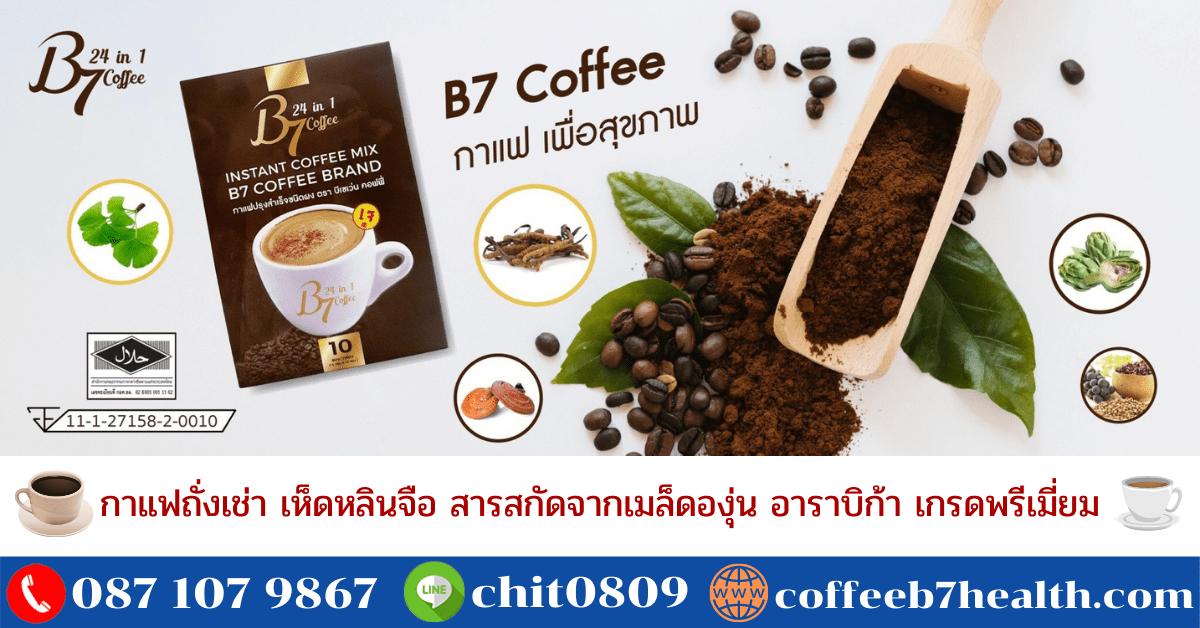 กาแฟเพื่อสุขภาพ B7 Coffee