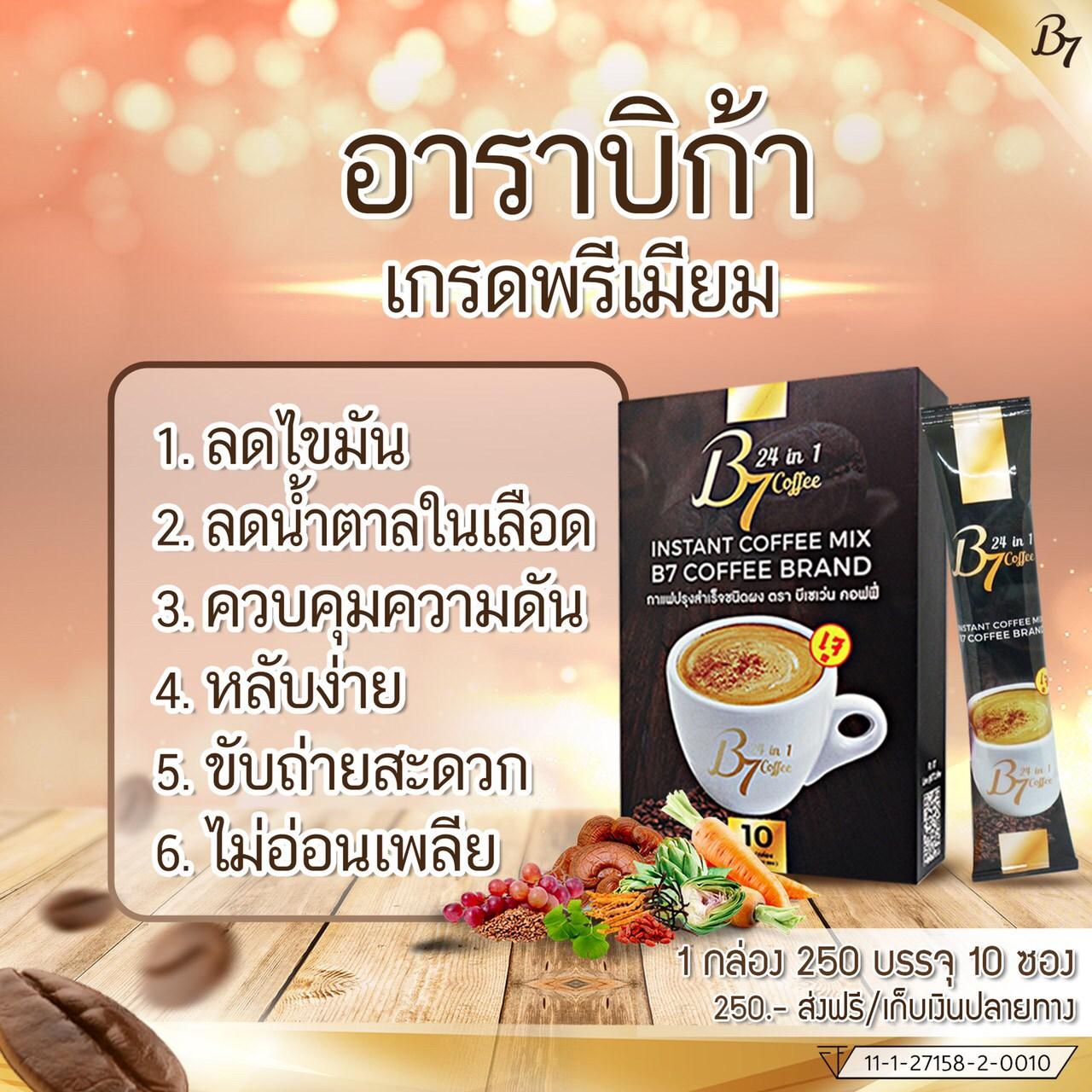 กาแฟเพื่อสุขภาพ B7 Coffee อาราบิก้า