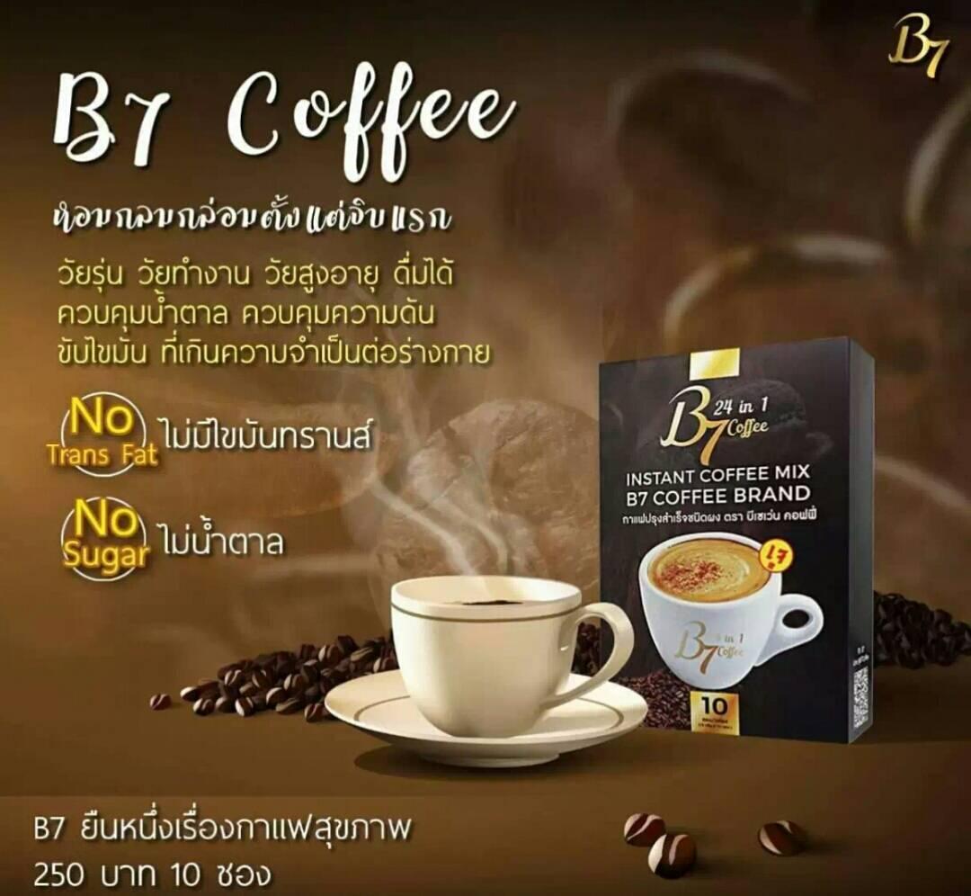 กาแฟเพื่อสุขภาพ B7 Coffee หอมกลมกล่อม