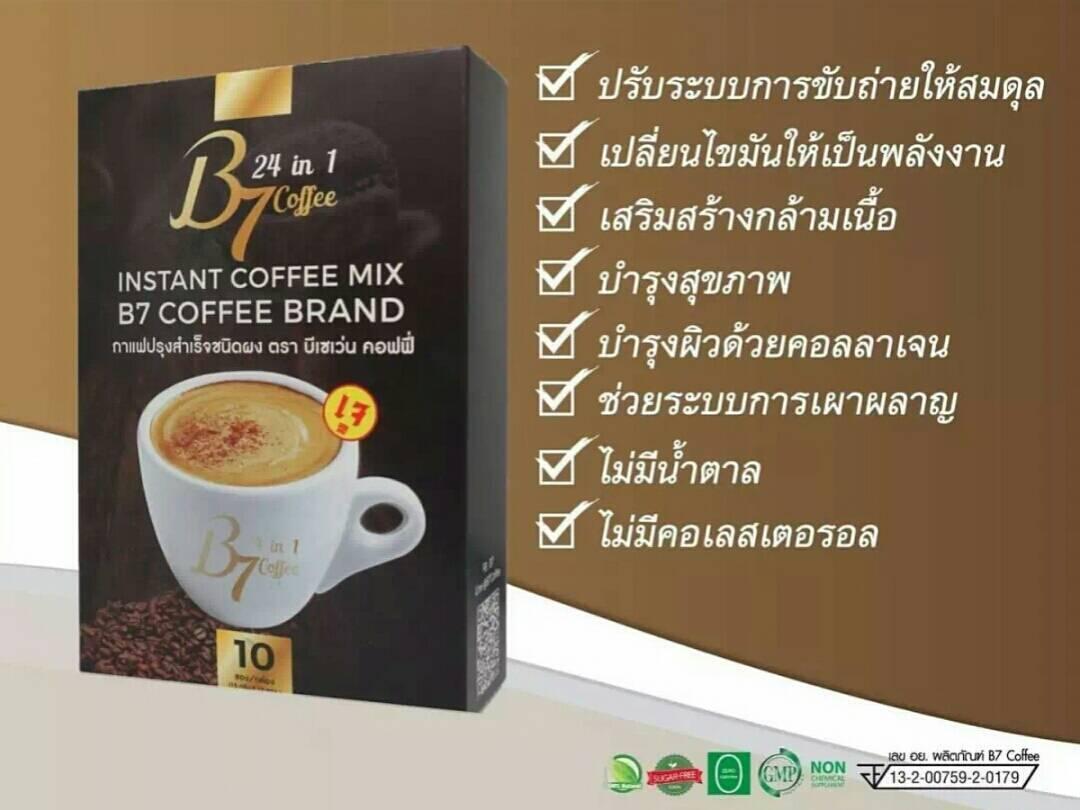ประโยชน์ กาแฟเพื่อสุขภาพ B7 Coffee