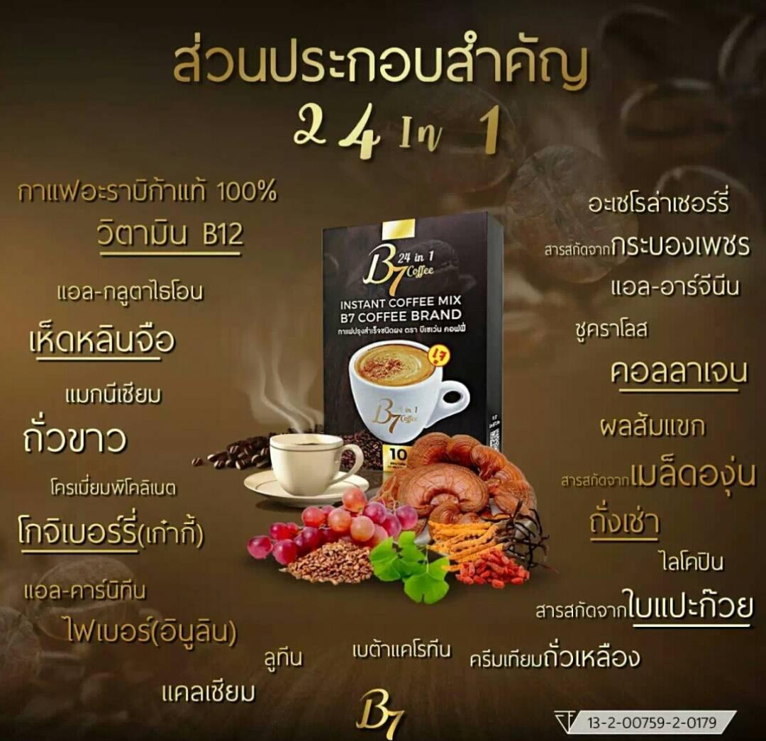 ส่วนประกอบสำคัญ กาแฟเพื่อสุขภาพ B7 Coffee