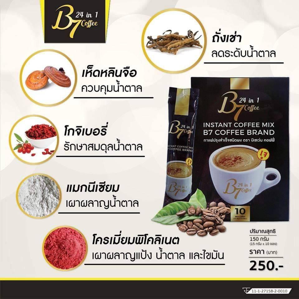 สูตรผสม กาแฟเพื่อสุขภาพ B7 Coffee